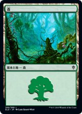 森/Forest No.266 【日本語版】 [ELD-土地C]