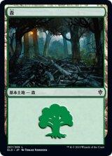 森/Forest No.267 【日本語版】 [ELD-土地C]《状態:NM》