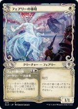 フェアリーの導母/Faerie Guidemother (ショーケース版) 【日本語版】 [ELD-白C]《状態:NM》