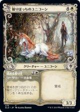 独りぼっちのユニコーン/Lonesome Unicorn (ショーケース版) 【日本語版】 [ELD-白C]《状態:NM》