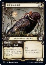 真夜中の騎士団/Order of Midnight (ショーケース版) 【日本語版】 [ELD-黒U]