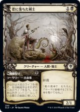 恋に落ちた剣士/Smitten Swordmaster (ショーケース版) 【日本語版】 [ELD-黒C]
