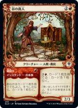 谷の商人/Merchant of the Vale (ショーケース版) 【日本語版】 [ELD-赤C]《状態:NM》