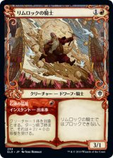 リムロックの騎士/Rimrock Knight (ショーケース版) 【日本語版】 [ELD-赤C]《状態:NM》