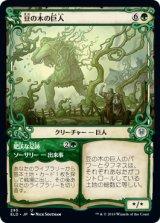 豆の木の巨人/Beanstalk Giant (ショーケース版) 【日本語版】 [ELD-緑U]《状態:NM》