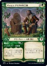 ギャレンブリグの木工師/Garenbrig Carver (ショーケース版) 【日本語版】 [ELD-緑C]《状態:NM》
