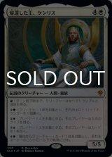帰還した王、ケンリス/Kenrith, the Returned King 【日本語版】 [ELD-白MR]《状態:NM》