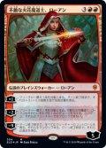 不敵な火花魔道士、ローアン/Rowan, Fearless Sparkmage 【日本語版】 [ELD-赤MR]《状態:NM》