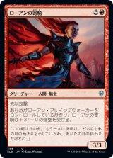 ローアンの寄騎/Rowan's Battleguard 【日本語版】 [ELD-赤U]