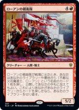 ローアンの親衛隊/Rowan's Stalwarts 【日本語版】 [ELD-赤R]
