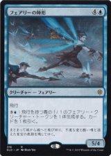 フェアリーの陣形/Faerie Formation 【日本語版】 [ELD-青R]