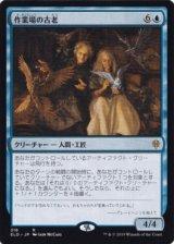 作業場の古老/Workshop Elders 【日本語版】 [ELD-青R]