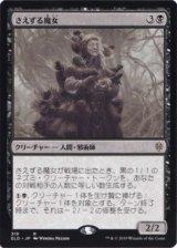 さえずる魔女/Chittering Witch 【日本語版】 [ELD-黒R]《状態:NM》