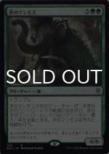 茨のマンモス/Thorn Mammoth 【日本語版】 [ELD-緑R]
