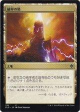 統率の塔/Command Tower 【日本語版】 [ELD-土地C]