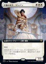 不動の女王、リンデン/Linden, the Steadfast Queen (拡張アート版) 【日本語版】 [ELD-白R]
