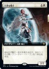 立派な騎士/Worthy Knight (拡張アート版) 【日本語版】 [ELD-白R]