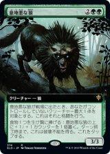 意地悪な狼/Wicked Wolf (拡張アート版) 【日本語版】 [ELD-緑R]