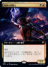 嵐拳の聖戦士/Stormfist Crusader (拡張アート版) 【日本語版】 [ELD-金R]