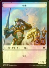 [FOIL] 騎士/Knight 【日本語版】 [ELD-トークン]《状態:NM》