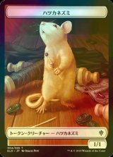 [FOIL] ハツカネズミ/Mouse 【日本語版】 [ELD-トークン]《状態:NM》