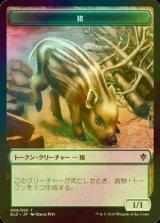 [FOIL] 猪/Boar 【日本語版】 [ELD-トークン]《状態:NM》
