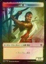 [FOIL] 人間・戦士/Human Warrior 【日本語版】 [ELD-トークン]《状態:NM》