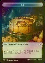 [FOIL] 食物/Food No.15 【日本語版】 [ELD-トークン]