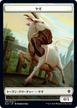 ヤギ/Goat 【日本語版】 [ELD-トークン]