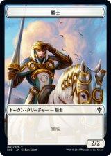 騎士/Knight 【日本語版】 [ELD-トークン]
