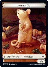 ハツカネズミ/Mouse 【日本語版】 [ELD-トークン]
