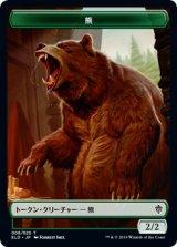 熊/Bear 【日本語版】 [ELD-トークン]