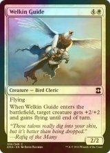 [FOIL] 天空の先達/Welkin Guide 【英語版】 [EMA-白C]
