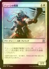 [FOIL] テューンの戦僧/War Priest of Thune 【日本語版】 [EMA-白U]