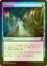 [FOIL] 夢のよじれ/Dream Twist 【日本語版】 [EMA-青C]