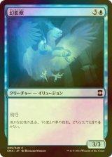 [FOIL] 幻影獣/Phantom Monster 【日本語版】 [EMA-青C]