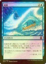 [FOIL] 高波/Tidal Wave 【日本語版】 [EMA-青C]