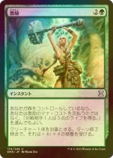 [FOIL] 激励/Invigorate 【日本語版】 [EMA-緑U]
