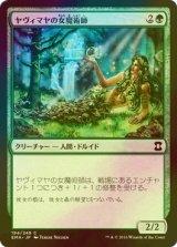 [FOIL] ヤヴィマヤの女魔術師/Yavimaya Enchantress 【日本語版】 [EMA-緑C]