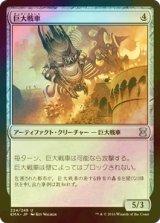 [FOIL] 巨大戦車/Juggernaut 【日本語版】 [EMA-灰U]