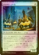 [FOIL] チクタク・ノーム/Ticking Gnomes 【日本語版】 [EMA-灰U]
