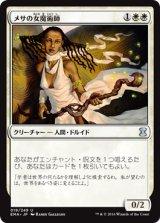 メサの女魔術師/Mesa Enchantress 【日本語版】 [EMA-白U]