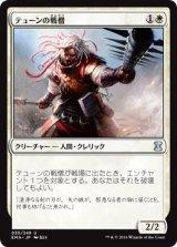 テューンの戦僧/War Priest of Thune 【日本語版】 [EMA-白U]