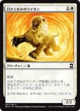白たてがみのライオン/Whitemane Lion 【日本語版】 [EMA-白C]
