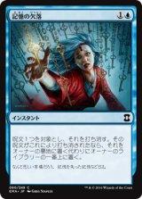 記憶の欠落/Memory Lapse 【日本語版】 [EMA-青C]