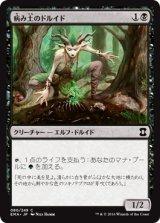 病み土のドルイド/Blightsoil Druid 【日本語版】 [EMA-黒C]