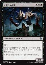 大荒れの悪魔/Havoc Demon 【日本語版】 [EMA-黒U]《状態:NM》
