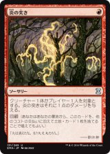 炎の突き/Flame Jab 【日本語版】 [EMA-赤U]