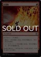 紅蓮破/Pyroblast 【日本語版】 [EMA-赤U]