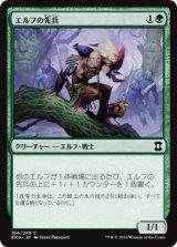 エルフの先兵/Elvish Vanguard 【日本語版】 [EMA-緑C]